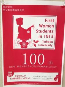 women in TU