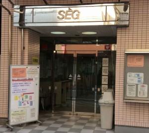 SEG_entrance